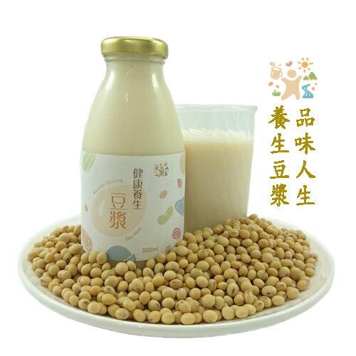 黃豆原味豆漿-養生飲品300ml-補充體力生長肌肉,適合健身健美人士飲用【品味人生養生豆漿】