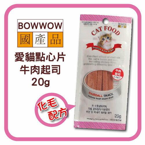 【力奇】BOWWOW 愛貓點心片(牛肉起司)20g-50元【化毛配方添加~】>可超取(D182C02)