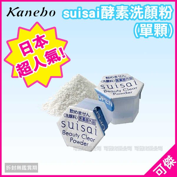 可傑 日本 Kanebo 佳麗寶 suisai 酵素洗顏粉 洗臉粉  (單顆) 0.4g 清潔臉部 日本熱銷美妝商品! 另售盒裝