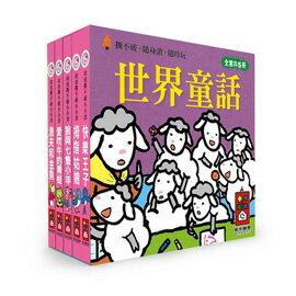 風車世界童話-幼幼撕不破小小書(狼與七隻小羊拇指姑娘愛吹牛的青蛙快樂王子漁夫和金魚)