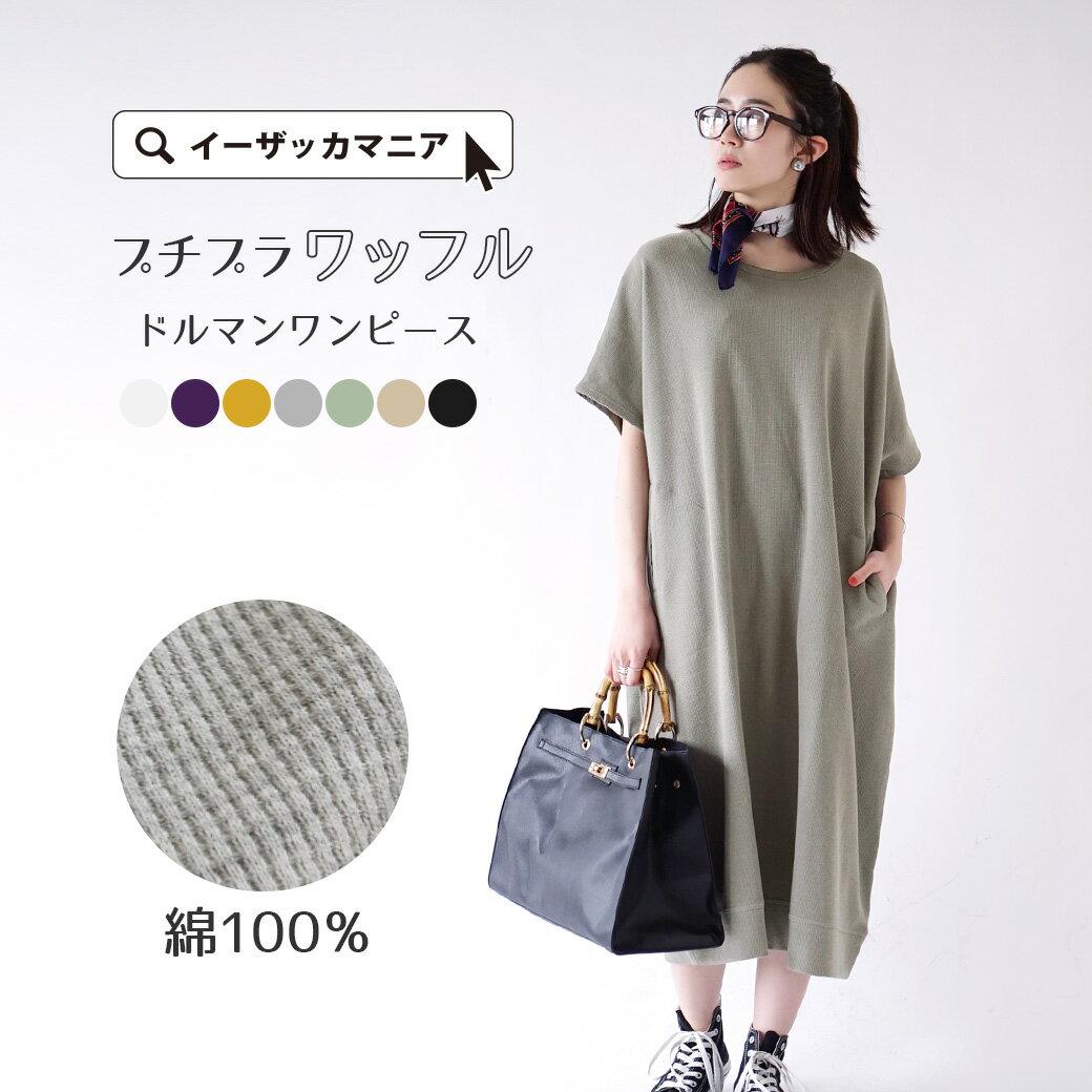 日本e-zakka / 素色短袖長版連衣裙 / 32190-1900080 / 日本必買 代購 / 日本樂天直送(2300) 0