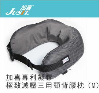 【JUSIT加喜三用頸背腰枕(M)】多用途功能性專利設計含SGEL醫療等級凝膠MIT台灣製CP值超高首選非矽膠,乳膠,記憶泡棉