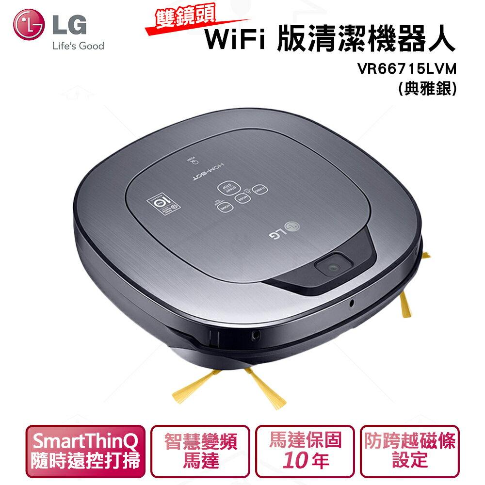 <br/><br/>  LG WiFi 版清潔機器人 (雙鏡頭) 雅典銀VR66715LVM<br/><br/>