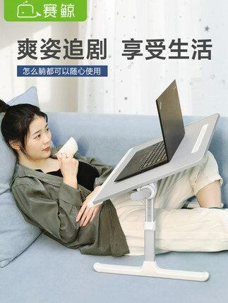 賽鯨床上筆記本電腦桌懶人書桌可調節升降加高飄窗書桌小桌板
