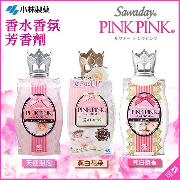 可傑  小林製藥 Sawaday PINK PINK 室內 香水香氛芳香劑 250ml