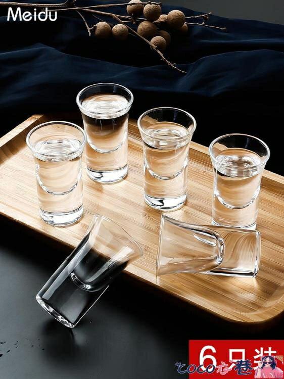 玻璃杯 玻璃小酒杯白酒杯一口杯烈酒杯家用小號子彈杯酒盅喝酒杯套裝酒具 摩可美家