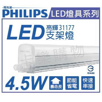 PHILIPS飛利浦 31177 LED 4.5W 4000K 自然光 1尺 全電壓 支架燈 層板燈  PH430578