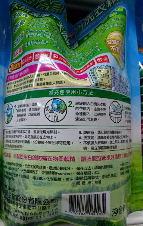 ★免運★白鴿 防蹣抗菌洗衣精補充包(天然尤加利-2000g*6包) [大買家] 2
