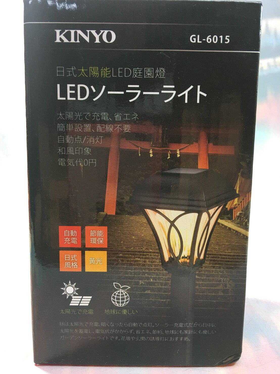 KINYO日式太陽能LED庭園燈GL6015