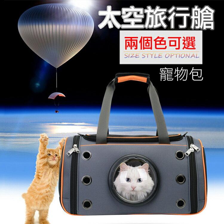 攝彩@寵物外出太空艙側背包 附肩帶可手提單肩側背 外出籠貓屋提籃外出包 可更換透明面罩 好摺疊三個打開方式 外太空