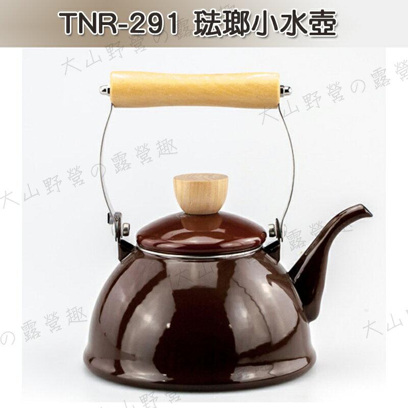 【露營趣】中和安坑 TNR-291 日式琺瑯小水壺 1.5L 咖啡壺 搪瓷壺 細口壺 茶壺 煮水壺 露營 野餐 野炊