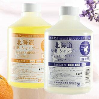 北海道B.B晶柔馬油保濕洗髮沐浴露(薰衣草,柑橘)家庭號600mL