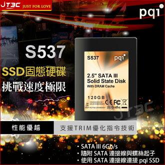 【全店限定款領券97折起】PQI 勁永 S537 120GB 2.5吋 SATAIII SSD 固態硬碟