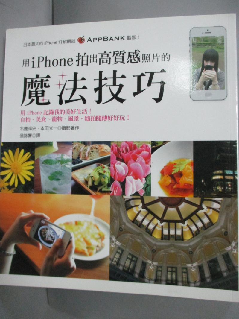 ~書寶 書T3/電腦_LFV~用iPhone拍出高 照片的魔法技巧: 美術編修APP讓您的