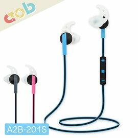 【atobA2B-201S高清HD立體聲藍牙4.1運動耳機】聲音強化音質穩定耳廓固定設計運動中不易脫落耳塞耳機入耳耳機【風雅小舖】