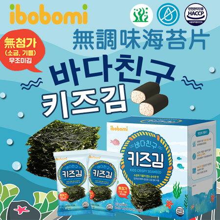 韓國 ibobomi 無調味海苔片 (10入) 15g 無鹽海苔 海苔 海苔片 零食 零嘴 包飯 飯糰【N104038】