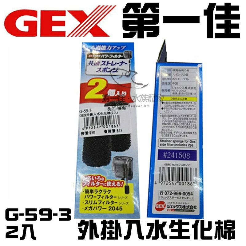 [第一佳水族寵物] 日本五味GEX【外掛入水生化棉 G-59-3 2入】入口棉 防止小魚、小蝦吸入