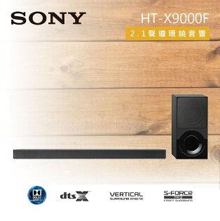 ★免運★【SONY】2.1聲道家庭劇院組環繞音響SoundBarHT-X9000F