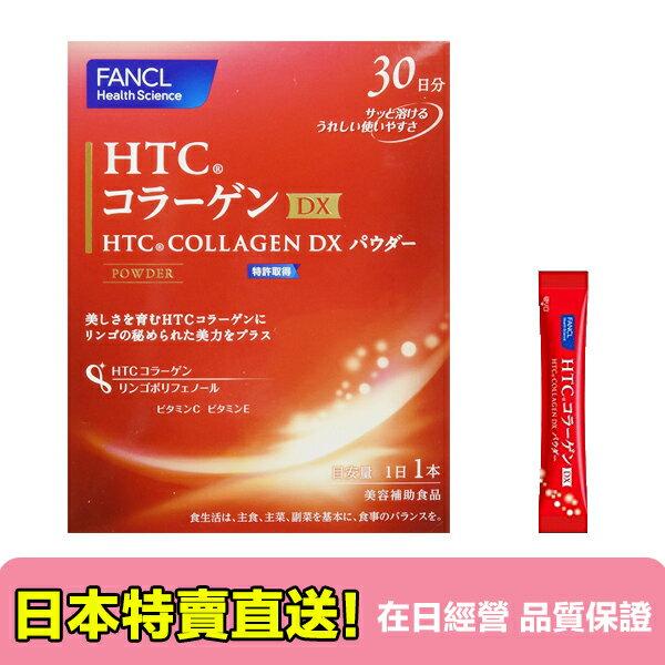 【海洋傳奇】【滿千日本空運直送免運】日本FANCL芳珂 三酚 膠原蛋白粉 膠原蛋白錠 30條