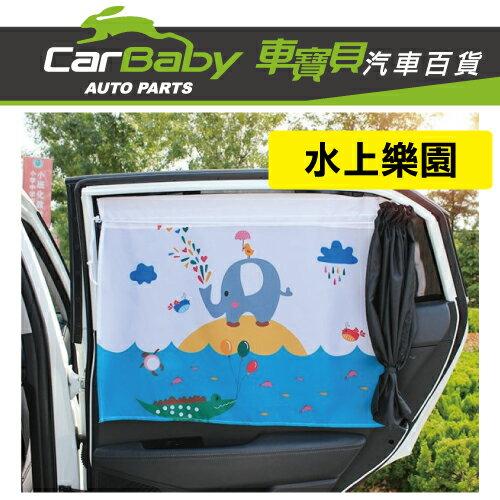 【車寶貝推薦】雙層加厚防曬隔熱側窗簾(水上樂園)HD-157D