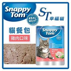 ST幸福貓 貓餐包-雞肉85g【添加omega 3】(C002D06)