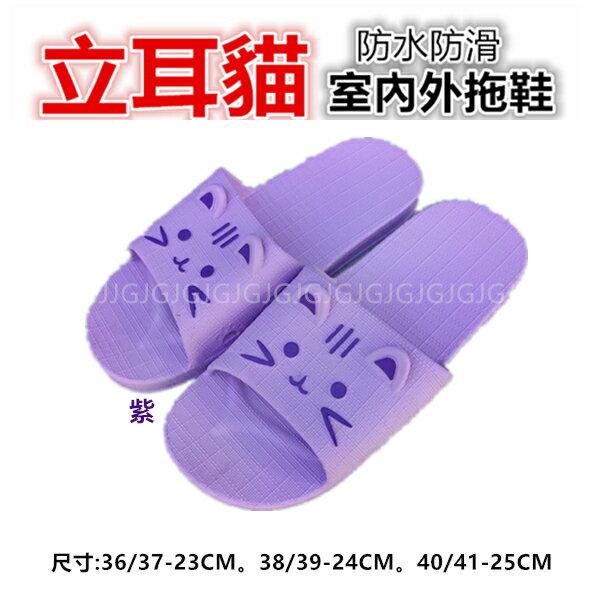 JG~紫色 立耳貓防水拖鞋 浴室拖鞋 情侶拖鞋 男女拖鞋 一體成型 軟Q好穿 防水防滑 室內外拖鞋