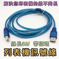 寶貝屋3米 USB 印表機 列表機 傳真機 延長線 編織 單磁環 傳輸線 雷射 噴墨 3M 國際標準 A公 B公