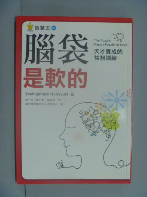 【書寶 書T5/嗜好_ILS】腦袋是軟的_Yoshigabara obuyuki