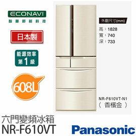 Panasonic 國際牌 NR-F610VT-N1 608L日本原裝 變頻六門冰箱