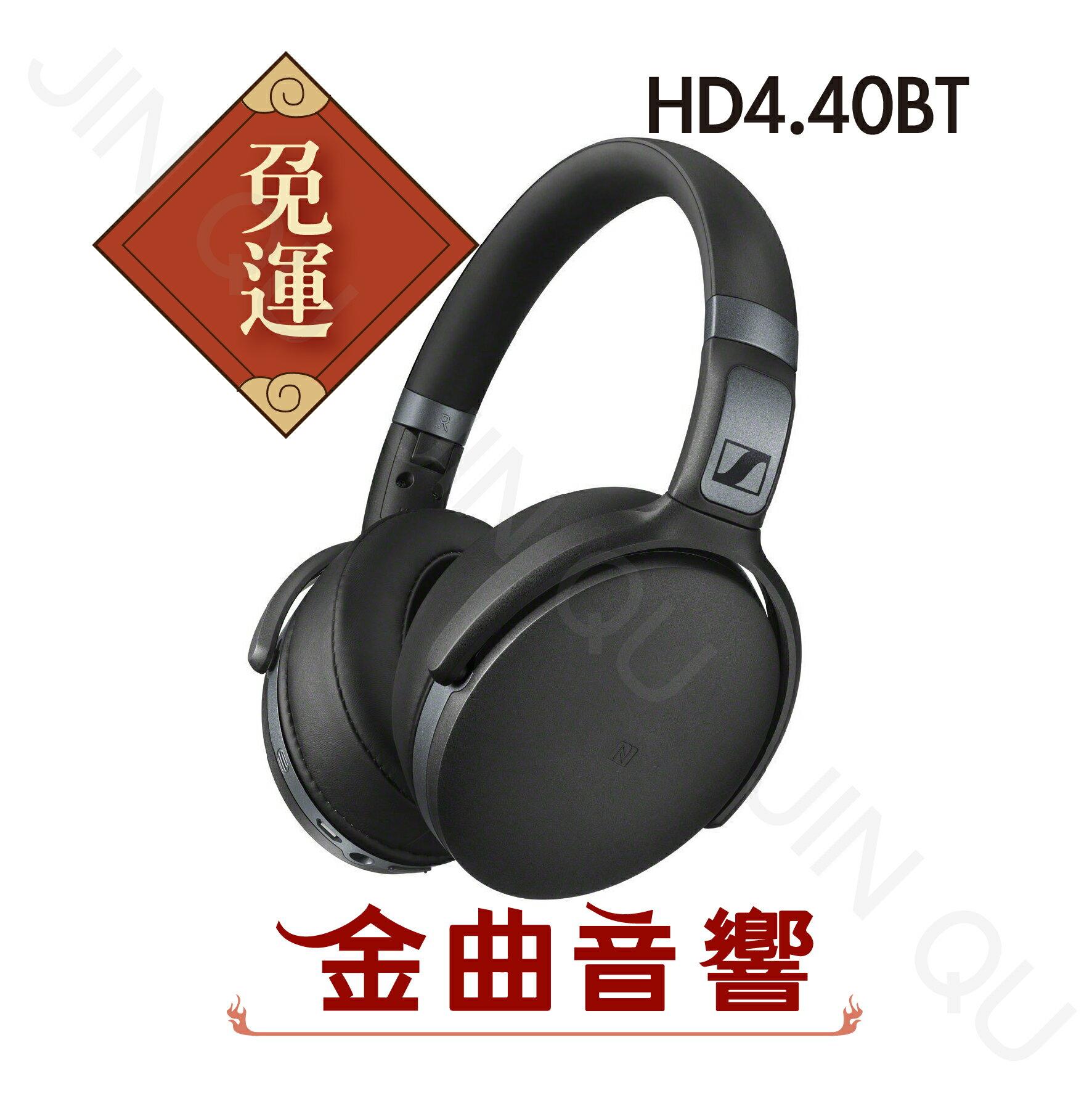 12月底寄出 Sennheiser 森海賽爾 HD4.40BT 無線 藍芽 耳罩式耳機 | 金曲音響