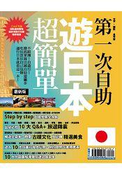 第一次自助遊日本超簡單【最新版】2015
