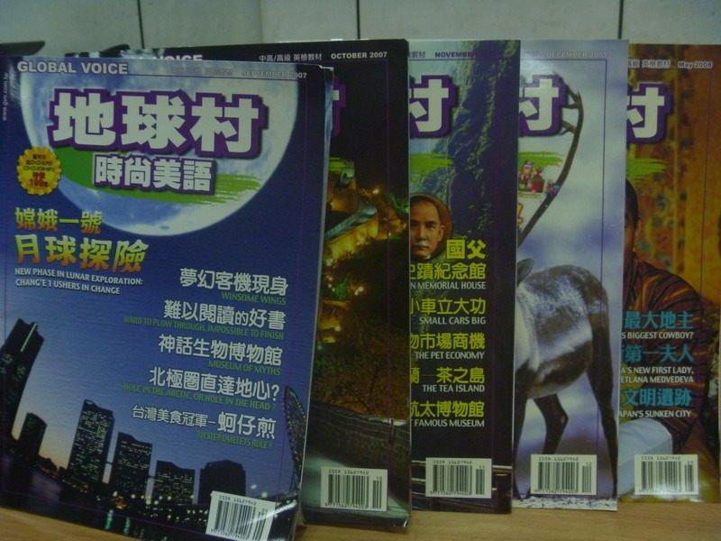 【書寶二手書T2/語言學習_PAX】地球村時尚美語_2007/9~2008/5月號_5本合售_嫦娥一號月球探險等