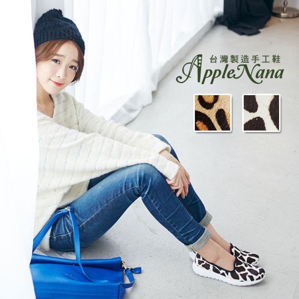 AppleNana。超輕量化氣墊。歐美部落客必備馬毛動物紋運動風便鞋【Q63031480】蘋果奈奈 1