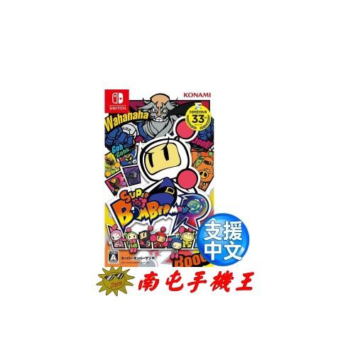 +南屯手機王+任天堂Nintendo Switch 超級轟炸超人R-日英文合版(可支援中文)【宅配免運費】