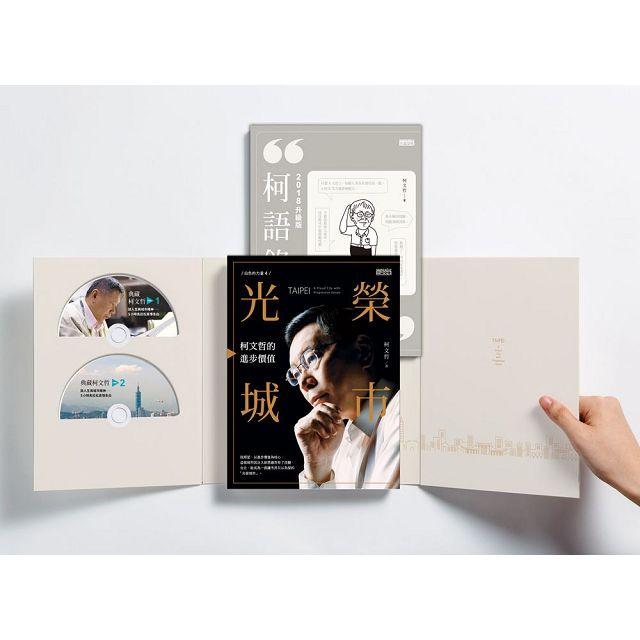 光榮城市【典藏版】(DVD+書+2018全新柯語錄) 1