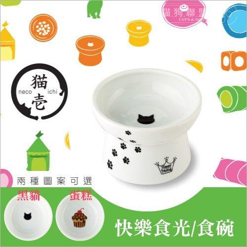 +貓狗樂園+ necoichi貓壹【快樂食光。食碗。黑貓 / 蛋糕】560元 - 限時優惠好康折扣