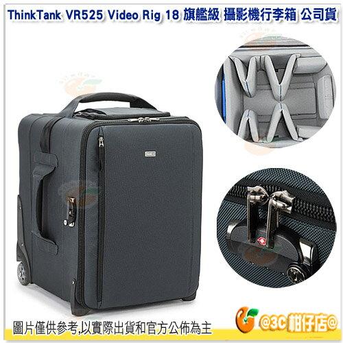 分期0利率 創意坦克 ThinkTank VR525 Video Rig 18 旗艦級 攝影機行李箱 公司貨 拉桿箱 攝影機 行李箱