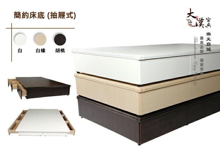 【大漢家具】3.5尺-5尺-6尺抽屜床底