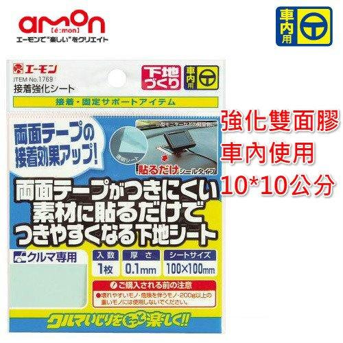【禾宜精品】AMON 1769 日本製造 接著 強化貼紙 強化車用雙面膠 車內用 超薄款 10*10公分
