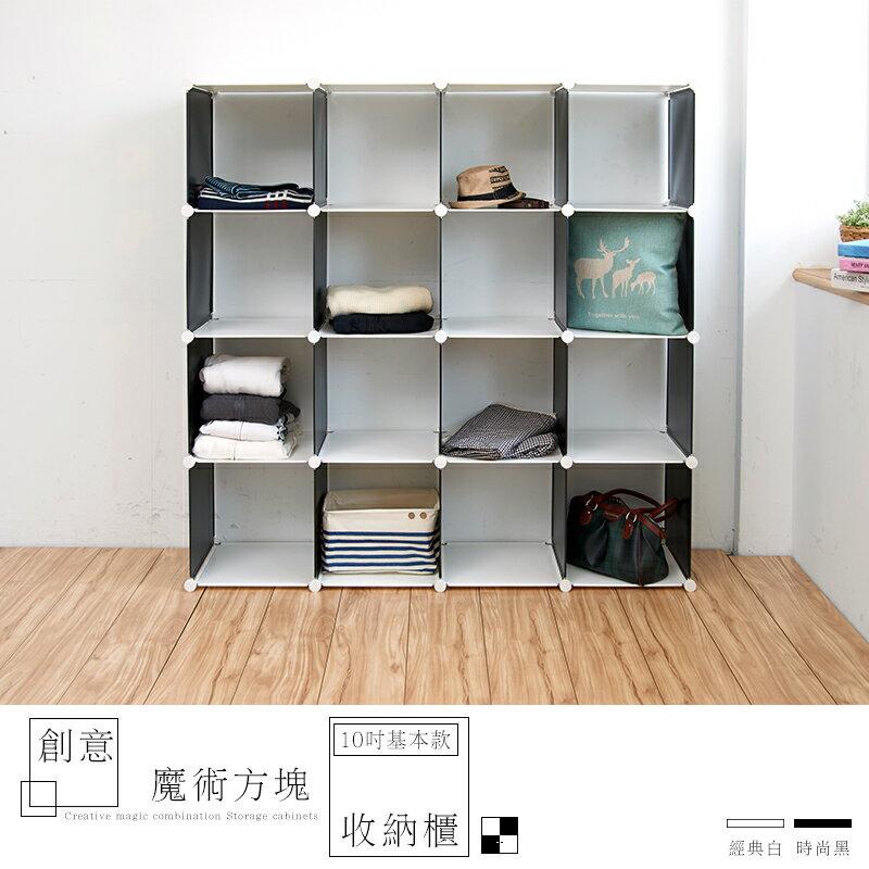 【 dayneeds 】16格創意魔術方塊收納櫃/置物櫃/組合櫃/書櫃/鞋櫃/16格/12格