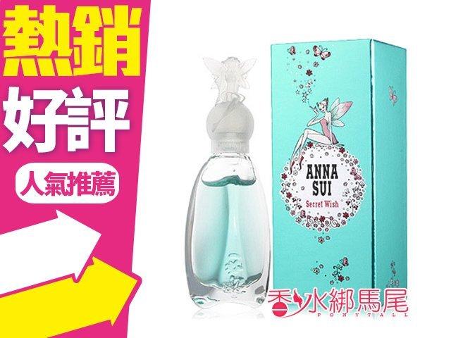 Anna Sui 安娜蘇 許願精靈 女性淡香水 4ml 原廠小香 ◐香水綁馬尾◐ 0