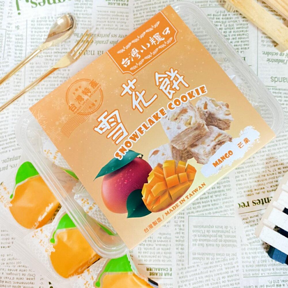 【台灣小糧口】雪花餅●芒果(12入)/盒