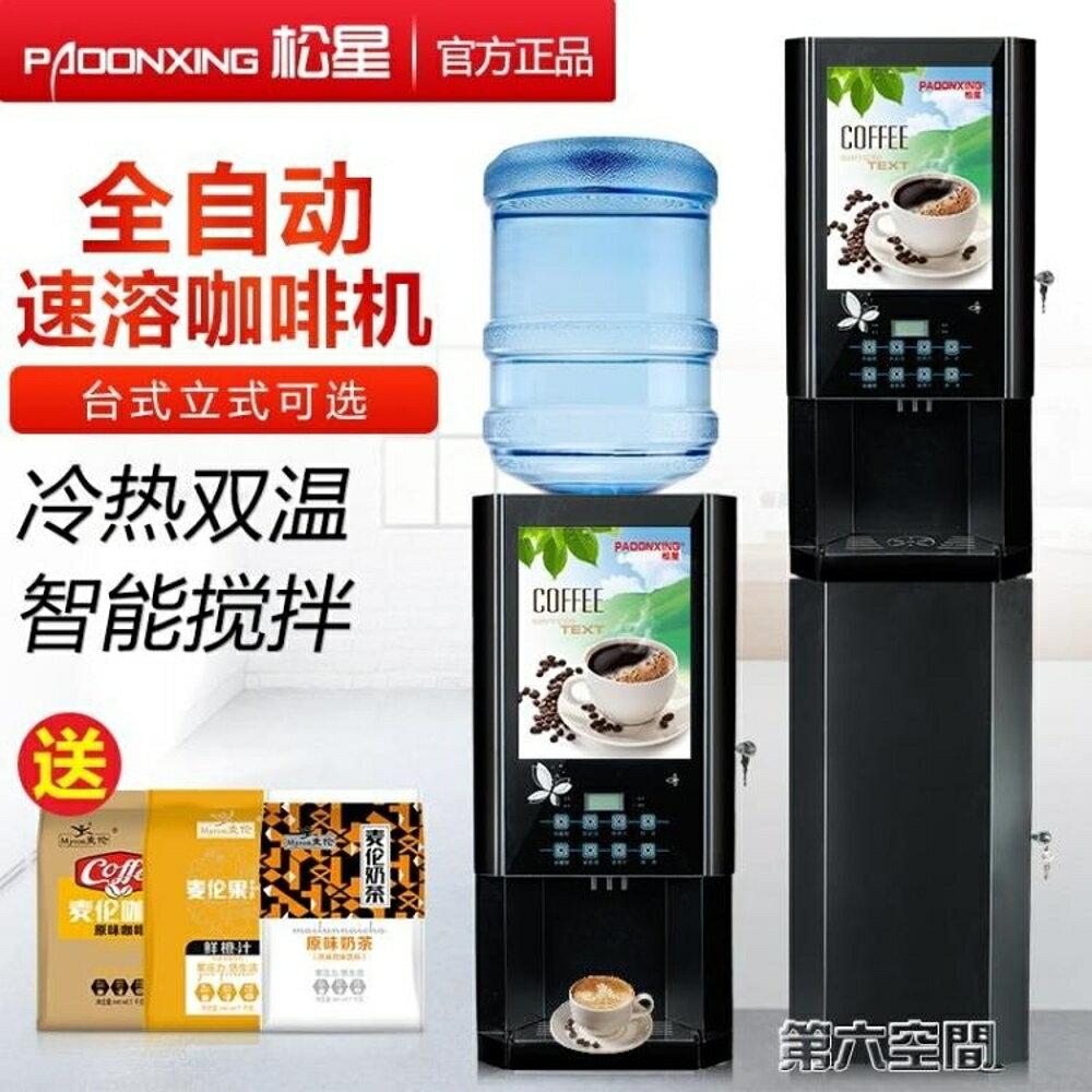 飲料機 咖啡機商用多功能辦公室全自動冷熱果汁奶茶飲料一體機 第六空間 MKS 聖誕節禮物