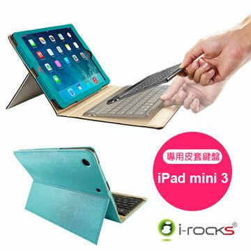 i-rocks 艾芮克 IRC34K iPad mini 3專用皮套+藍牙鍵盤 [天天3C]