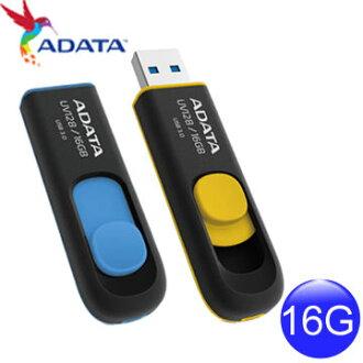 威剛 ADATA UV128 16G USB3.0 隨身碟 (藍色、黃色)