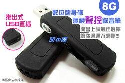 [富廉網] 數位隨身碟隱藏聲控錄音筆8G 8GB 高清晰錄音機 一鍵式操作 商檢: R37951