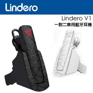 [天天3C] Lindero V1 一對二車用藍牙耳機