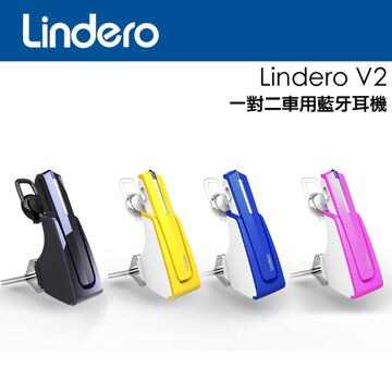 [天天3C] Lindero V2 一對二車用藍牙耳機