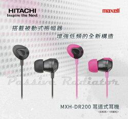 [富廉網] Hitachi 日立 maxell MXH-DR200 耳道式耳機