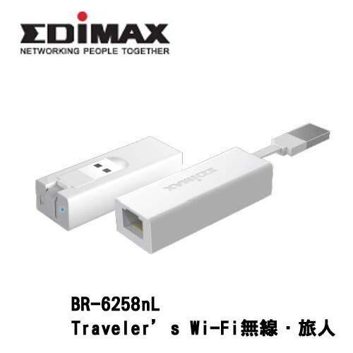 [9月促銷] 訊舟 EDIMAX BR-6258nL 無線.旅人 無線寬頻分享器